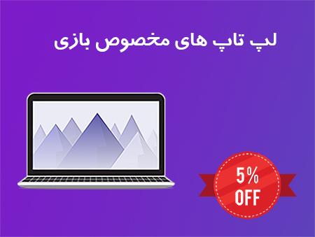 فروش ویژه لپ تاپ