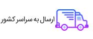 ارسال کالا به سراسر ایران