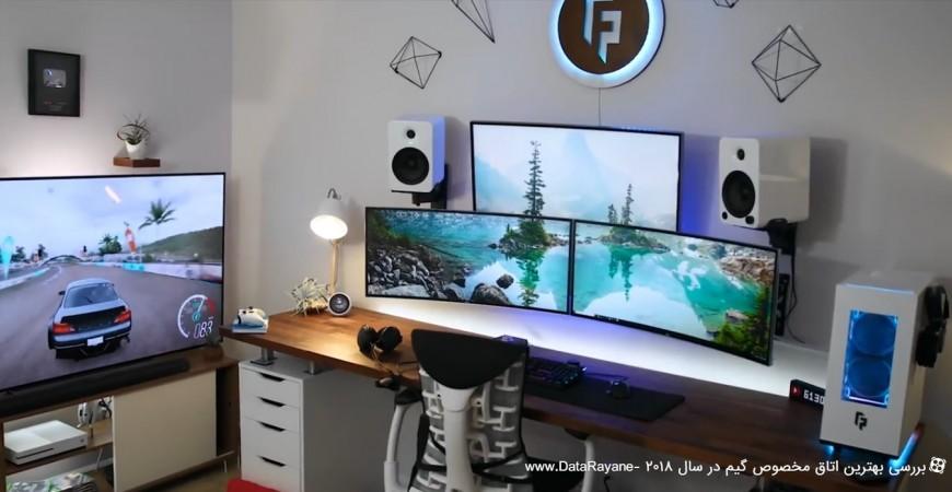 اتاق مخصوص بازی کامپیوتری با تجهیزات حرفه ای